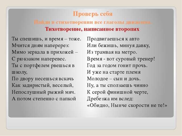 Проверь себя Найди в стихотворении все глаголы движения. Тихотворение, написа...