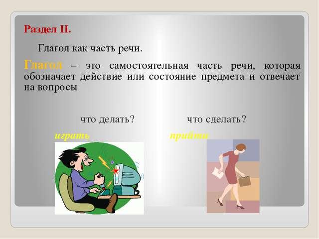 Раздел II. Глагол как часть речи. Глагол – это самостоятельная часть речи...