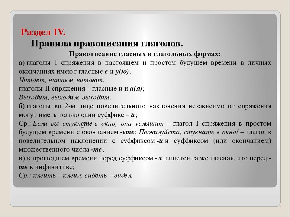 Раздел IV. Правила правописания глаголов. Правописание гласных в глагольных...