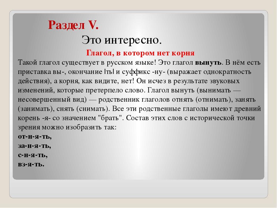 Раздел V.  Это интересно. Глагол, в котором нет корня Такой глагол существ...