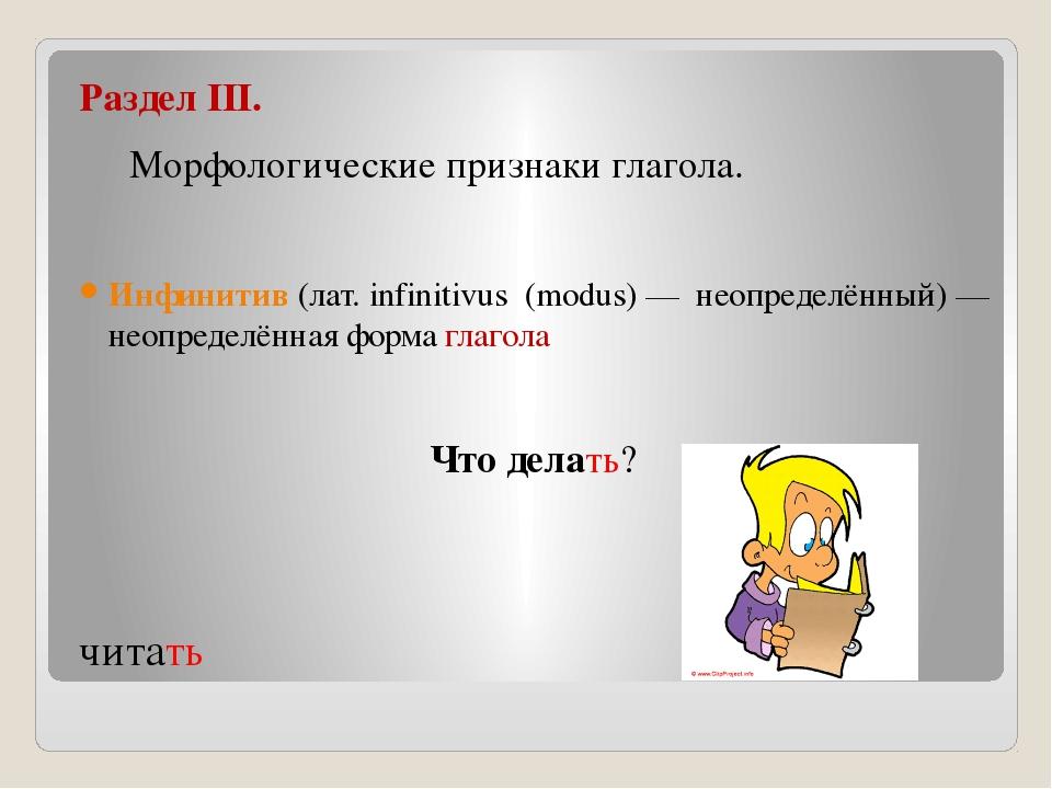 Раздел III. Морфологические признаки глагола. Инфинитив(лат.infinitivus...