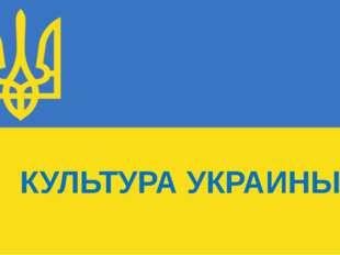 Культура Украины КУЛЬТУРА УКРАИНЫ