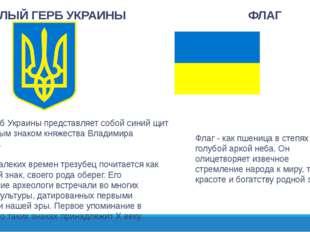 МАЛЫЙ ГЕРБ УКРАИНЫ ФЛАГ Малый герб Украины представляет собой синий щит с зол
