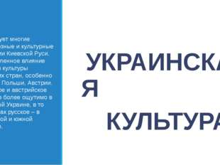 УКРАИНСКАЯ КУЛЬТУРА Наследует многие религиозные и культурные традиции Киевс