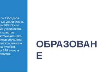 ОБРАЗОВАНИЕ С 1897 по 1950 доля грамотных увеличилась с 28% до 98%.После вве