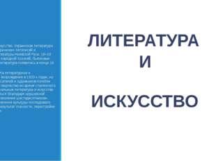 ЛИТЕРАТУРА И ИСКУССТВО Литература и искусство. Украинская литература началас