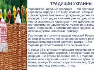 ТРАДИЦИИ УКРАИНЫ Украинские народные традиции — это воплощение черт характер
