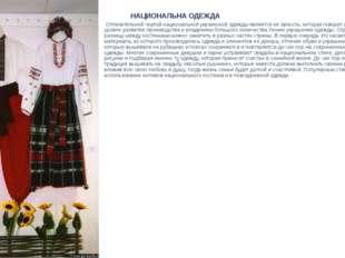 НАЦИОНАЛЬНА ОДЕЖДА Отличительной чертой национальной украинской одежды являе