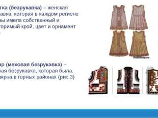 Корсетка (безрукавка) – женская безрукавка, которая в каждом регионе Украины