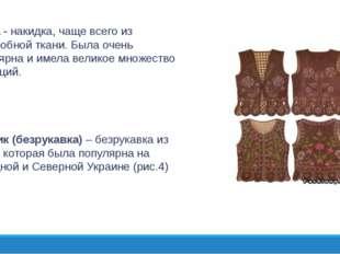 Дерга - накидка, чаще всего из саморобной ткани. Была очень популярна и имел