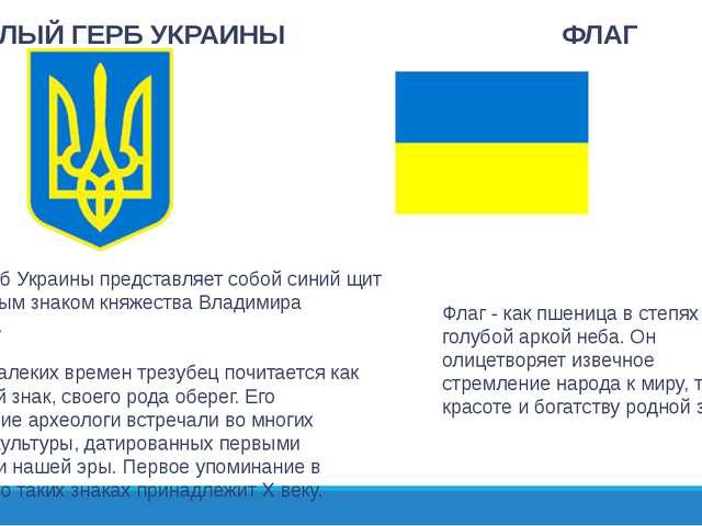 МАЛЫЙ ГЕРБ УКРАИНЫ ФЛАГ Малый герб Украины представляет собой синий щит с зол...