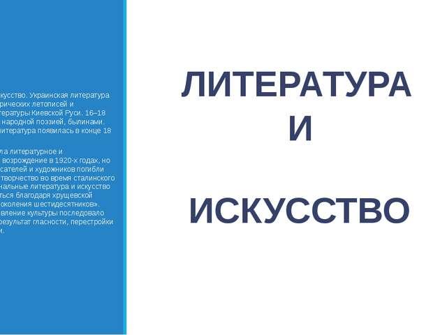 ЛИТЕРАТУРА И ИСКУССТВО Литература и искусство. Украинская литература началас...