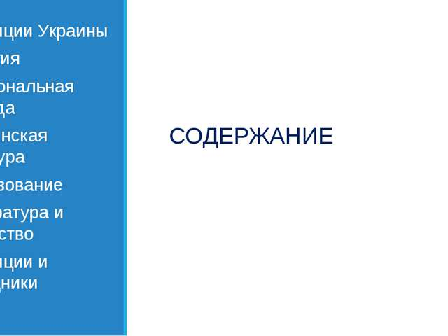 СОДЕРЖАНИЕ Традиции Украины Религия Национальная одежда Украинская культура О...
