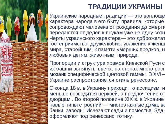 ТРАДИЦИИ УКРАИНЫ Украинские народные традиции — это воплощение черт характер...