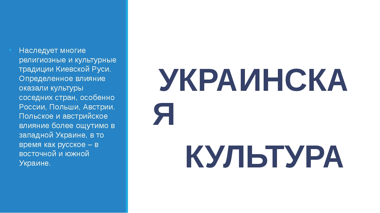 УКРАИНСКАЯ КУЛЬТУРА Наследует многие религиозные и культурные традиции Киевс...