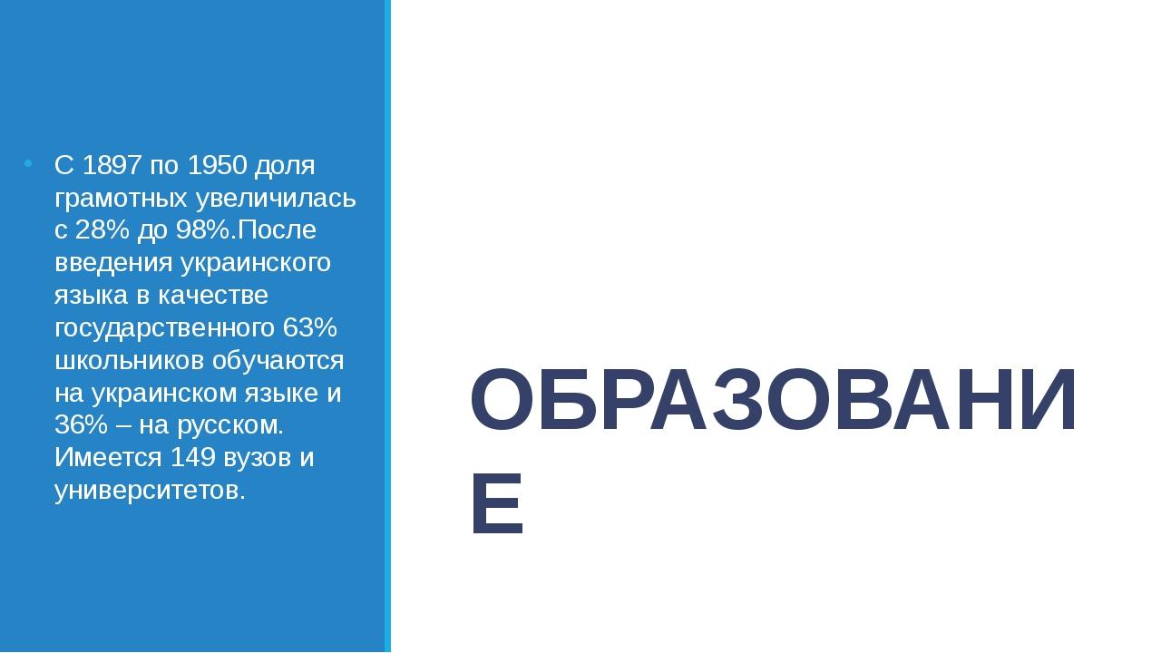ОБРАЗОВАНИЕ С 1897 по 1950 доля грамотных увеличилась с 28% до 98%.После вве...