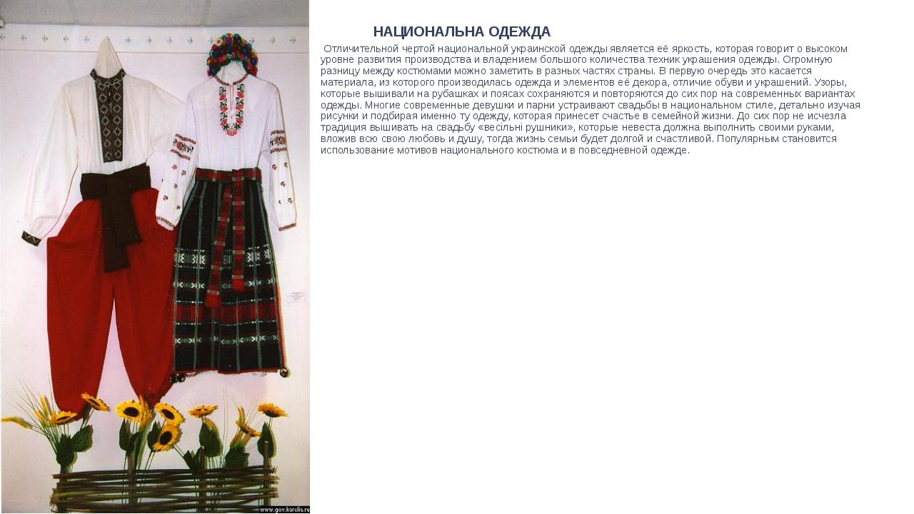 НАЦИОНАЛЬНА ОДЕЖДА Отличительной чертой национальной украинской одежды являе...