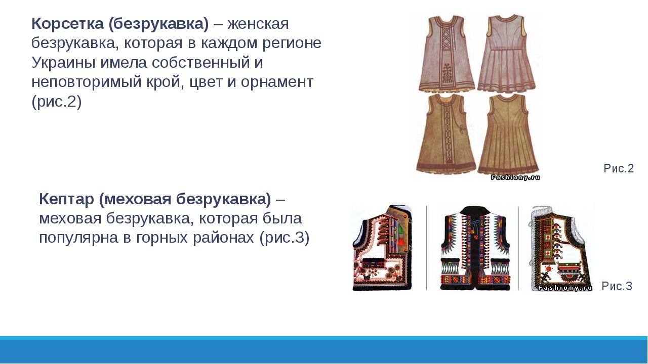 Корсетка (безрукавка) – женская безрукавка, которая в каждом регионе Украины...