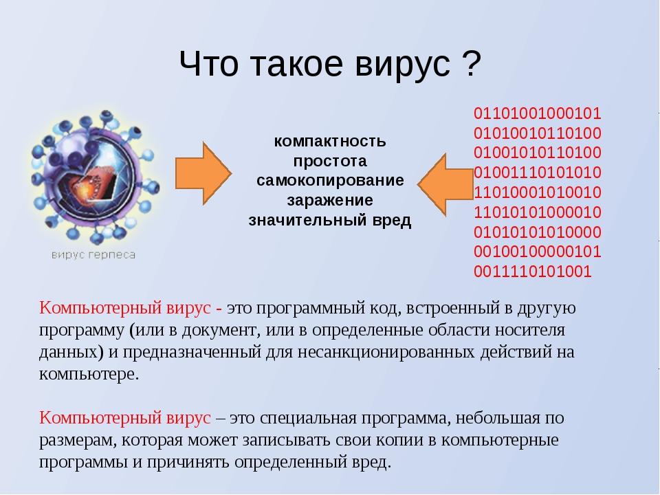 Что такое вирус ? Компьютерный вирус - это программный код, встроенный в друг...
