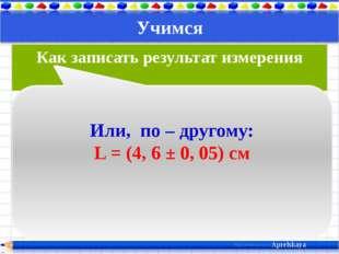 Aprelskaya Пробуем . Время измерили с помощью секундомера (с). Оно равно 25