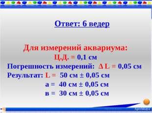 15. Картинка. Аквариум. http://f4.mylove.ru/nw2gOShY8Rwq5L.jpg 16. Картинка.