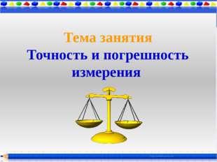 Учимся Aprelskaya Как записать результат измерения Обозначим: L - длина коро