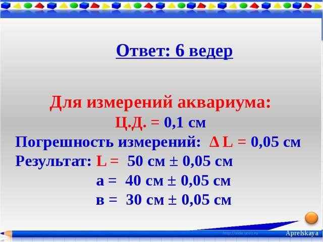 15. Картинка. Аквариум. http://f4.mylove.ru/nw2gOShY8Rwq5L.jpg 16. Картинка....