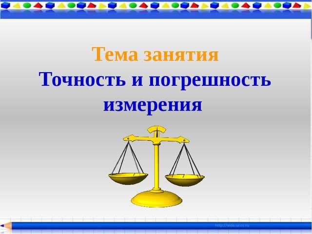 Учимся Aprelskaya Как записать результат измерения Обозначим: L - длина коро...