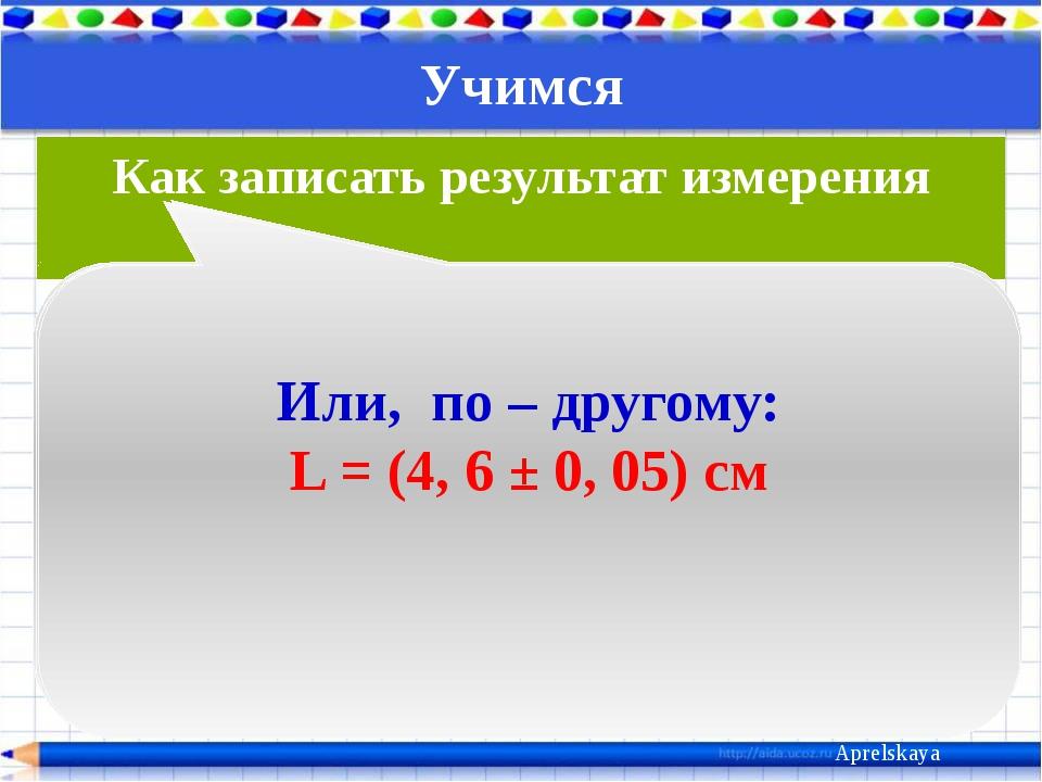 Aprelskaya Пробуем . Время измерили с помощью секундомера (с). Оно равно 25...