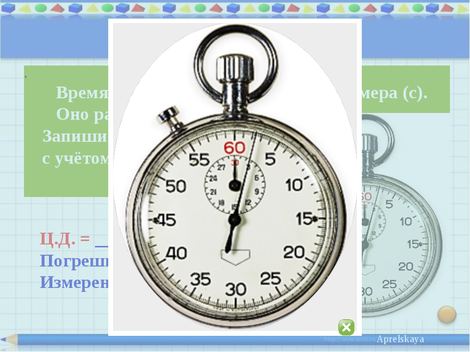 5. Анимация . Штангенциркуль. http://portal.tpu.ru:7777/portal/pls/portal/doc...