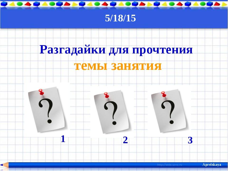 Разгадайки для прочтения темы занятия 1 2 3 Aprelskaya