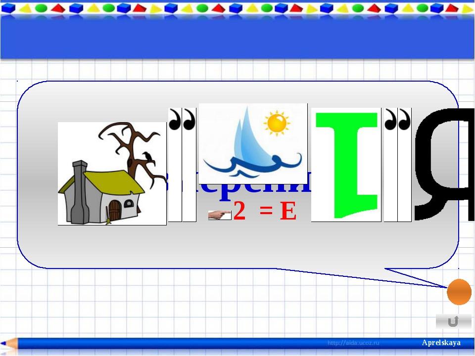 Aprelskaya Точность измерения, погрешность Какова длина коробки? Как можно из...