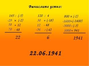 145 : (-5) × (-2) + 12 - 48 120 : 4 + (-18) - 48 : (-6) 800 × (-2) +(-1400) :