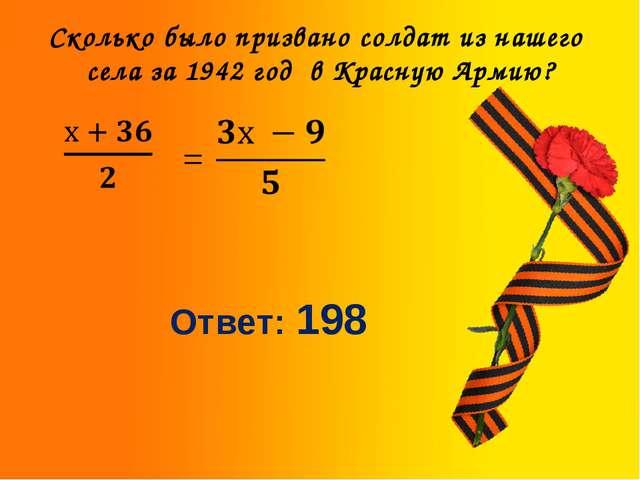 Сколько было призвано солдат из нашего села за 1942 год в Красную Армию? = От...