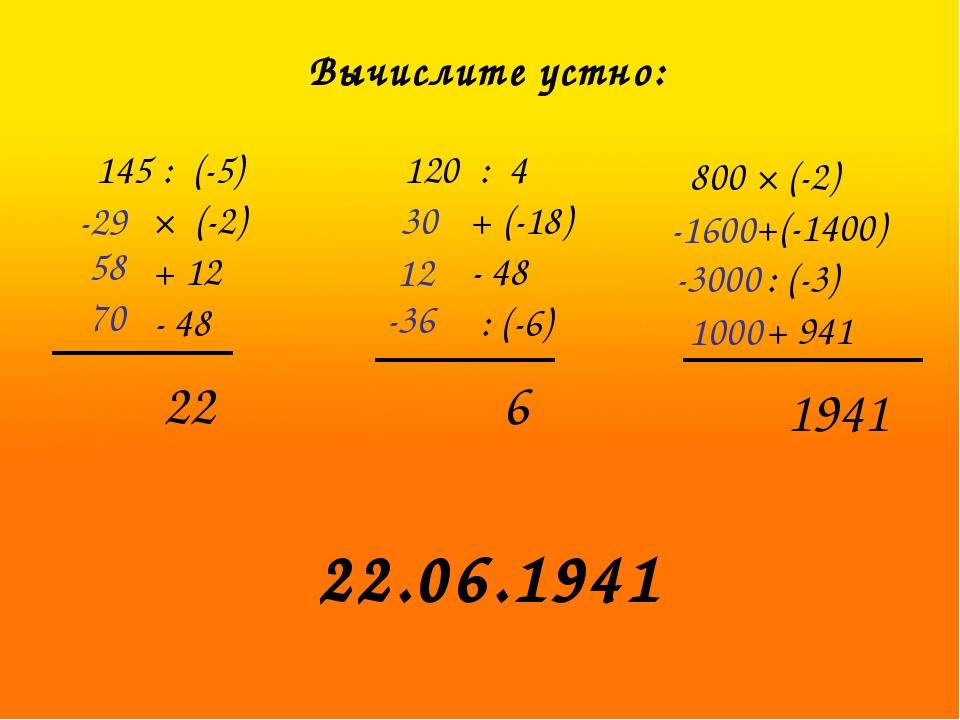 145 : (-5) × (-2) + 12 - 48 120 : 4 + (-18) - 48 : (-6) 800 × (-2) +(-1400) :...