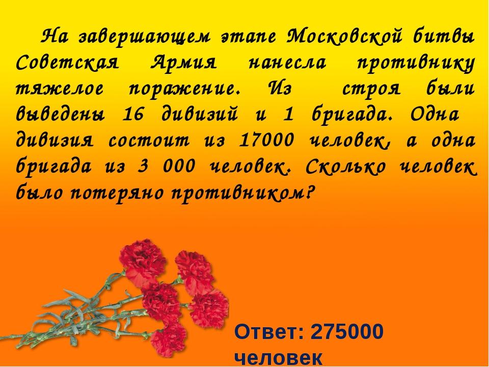 На завершающем этапе Московской битвы Советская Армия нанесла противнику тяж...