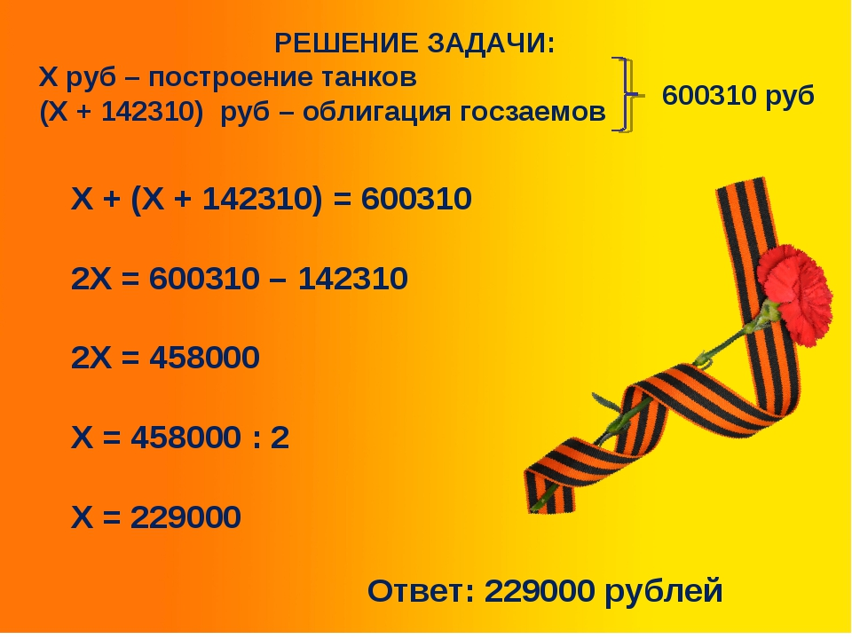 РЕШЕНИЕ ЗАДАЧИ: Х руб – построение танков (Х + 142310) руб – облигация госза...