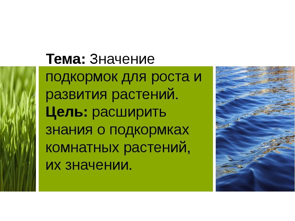 Тема: Значение подкормок для роста и развития растений. Цель: расширить знани...