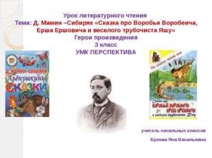 Урок литературного чтения Тема: Д. Мамин –Сибиряк «Сказка про Воробья Воробе