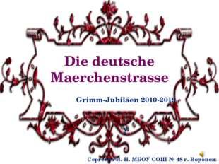 Die deutsche Maerchenstrasse Grimm-Jubiläen 2010-2019 У Сергеева И. Н. МБОУ С