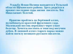 Усадьба Ясная Поляна находится в Тульской области Щёкинского района. Здесь р