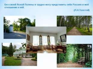 Без своей Ясной Поляны я трудно могу представить себе Россию и моё отношение