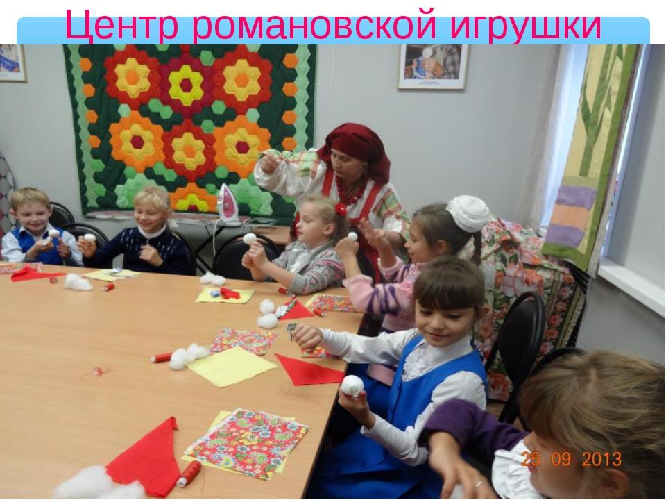 Центр романовской игрушки