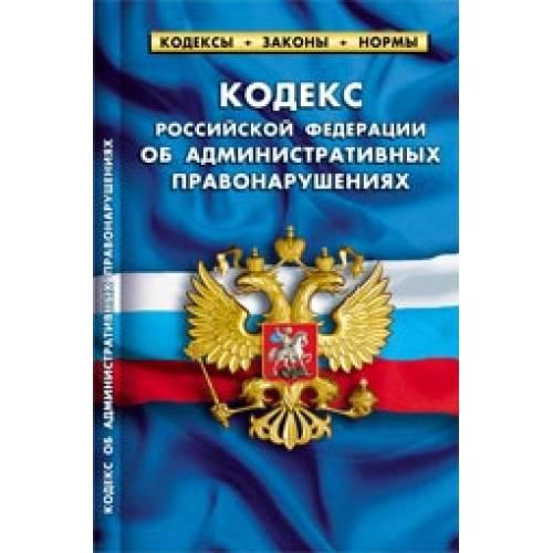 Кодекс Об Административных Правонарушениях :: skachatrapid