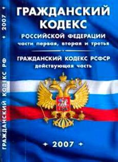 Дата принятия действующего гражданского кодекса РФ Гражданский кодекс Российской Федерации: Ч. 1, 2, 3; Гражданский кодекс РСФСР