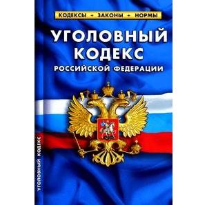 аксессуар Уголовный кодекс Российской Федерации (по состоянию на 10 апреля 2008 г.