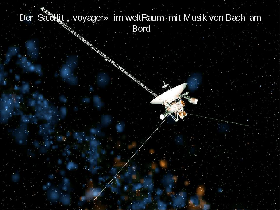 """Der Satellit """" voyager» im weltRaum mit Musik von Bach am Bord"""