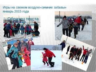 Игры на свежем воздухе«зимние забавы» январь 2015 года