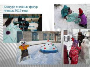 Конкурс снежных фигур январь 2015 года