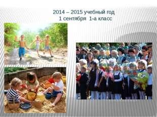 2014 – 2015 учебный год 1 сентября 1-а класс